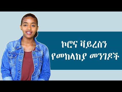 Ethiopia:ኮሮና ቫይረስ እና ምልክቶቹ