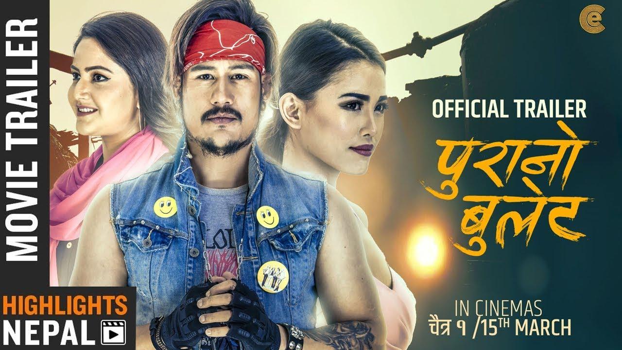 PURANO BULLET l New Nepali Movie Trailer 2019/2075 l Anoop Bikram Shahi, Barsha Siwakoti, Mala Limbu