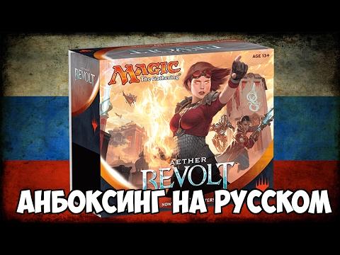 Magic The Gathering: Aether Revolt (Эфирный Бунт) bundle unboxing на русском языке