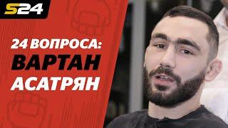 Асатрян — о Багаутинове, Мусаси и Армении | Sport24