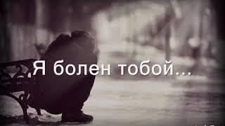 Рустам Нахушев  Болен тобой Текст Lyrics