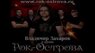 Рок Острова   Жизнь Моя   Вечная Осень.