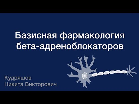 Базисная фармакология бета-адреноблокаторов