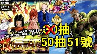 【七龍珠爆裂激戰 Dokkan Battle】抽卡 50抽51號!是歐還是非?