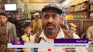 إقبال المواطنون على شراء حاجيات رمضان | تقرير يمن شباب | رمضان والناس