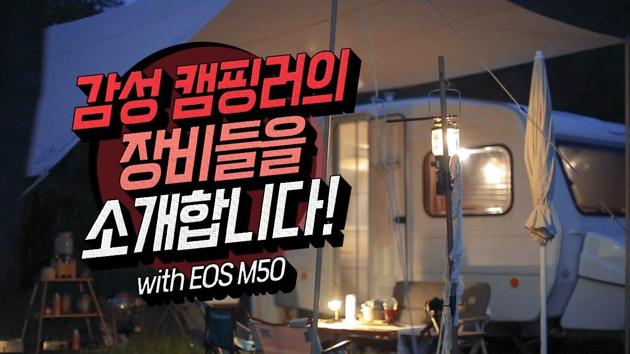 캠핑 유튜버의 감성 브이로그 카메라 추천 l EOS M50 l감성캠핑 & 캠핑VLOG l 📷캐논TV