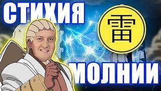 RAITON | РАЙТОН - СТИХИЯ МОЛНИИ | ВСЯ СИЛА ЭЛЕКТРОМАГНЕТИЗМА