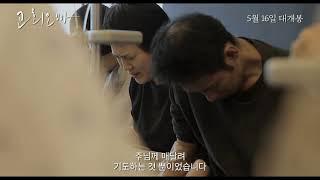 [교회오빠] 메인 예고편