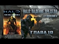 Аудиокнига Halo Падение Предела Глава 10 mp3