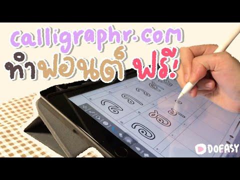 สอนทำฟอน์ตฟรี!  calligraphr.com สุดhit tiktok |Doeasy #สามสอน #สอนทำฟอนต์