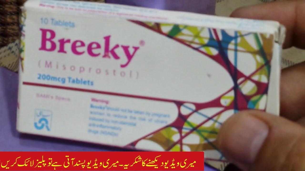 BREEKY (MISOPROSTOL) TABLET IS USED FOR MISCARRIAGE & GASTRIC ULSER |  MISCARRIAGE ILAJ IN URDU by informative tv