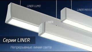 видео Модульные светильники
