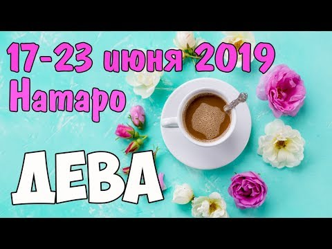 ДЕВА - таро прогноз 17-23 июня 2019 года НАТАРО.