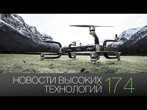 Новости высоких технологий | Выпуск #174
