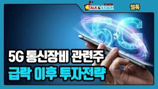 썰톡_5G통신장비 관련주 급락 이후 투자전략&11월 증…