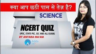 ncert-quiz-science-by-antara-maam-1-p-m