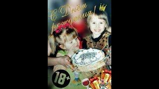 С Днём Рождения! ♥ 18 лет ♥