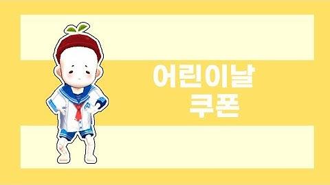 어린이날 쿠폰!(얼음땡 온라인) | 설콩 | 즐거운 어린이날 되세요:)