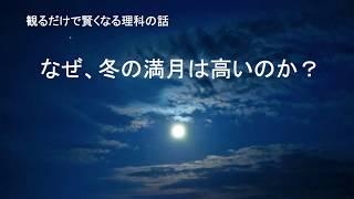 なぜ、冬の満月は空の高い位置に見えるのか?月は、空のどのような位置...