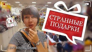 СТРАННЫЕ ПОДАРКИ КОРЕЙЦЕВ: гуляем по магазину ;)