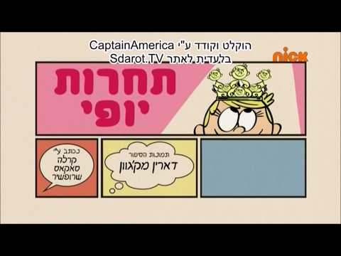 The Loud House Gown And Outbreaking Dad Title Cards Hebrew