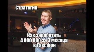 Как заработать 3 000 000 рублей в 2018 году