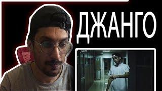 Эндшпиль - ДЖАНГО | REACTION