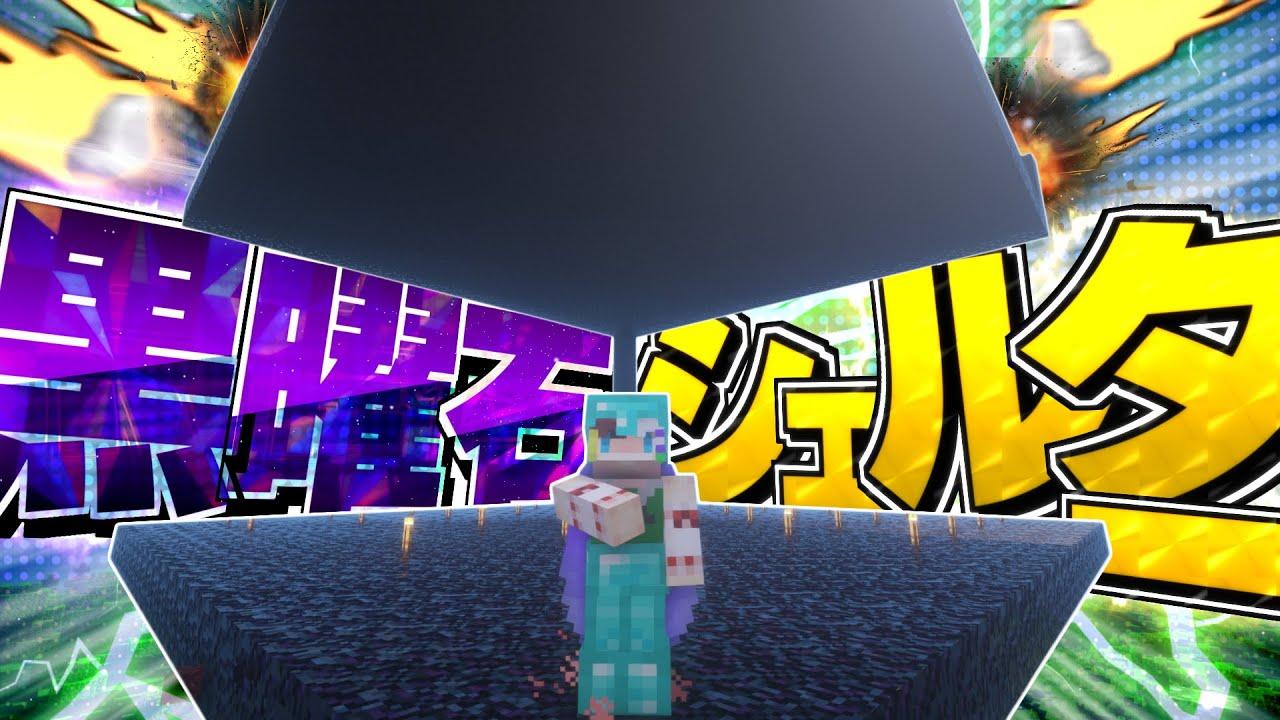 【ゆっくり実況】隕石が降る真のマインクラフト Part3 【Minecraft】