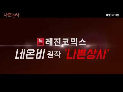 네온비 작가 원작 애니 '나쁜 상사' 티저 (풀 영상) (0)