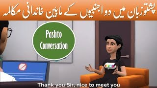Lesson 83 - How to Learn English Fast from Pashto || Effortless way to Learn English || Easy English