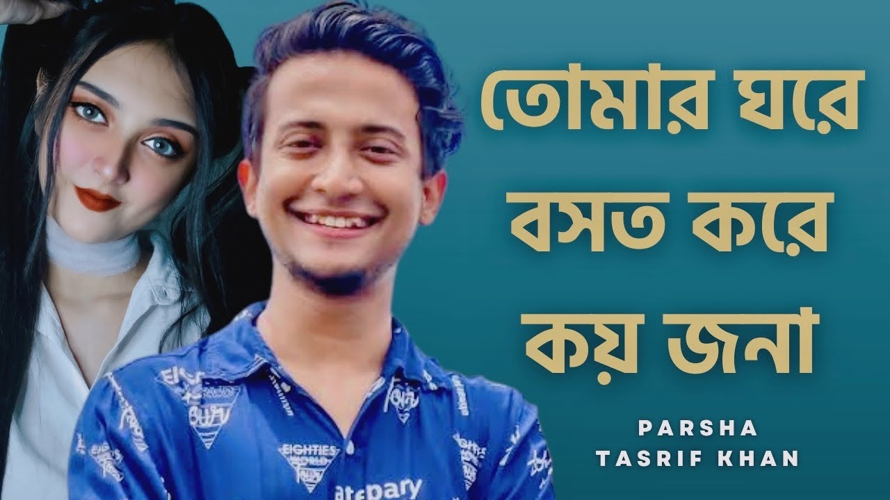 Tomar Ghore Boshot Kore Koy Jona | Bangla Folk Song | Cover by Parsha & Tasrif