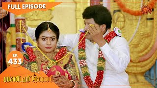 Pandavar Illam - Ep 433 | 29 April 2021 | Sun TV Serial | Tamil Serial