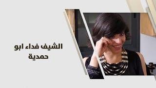 الشيف فداء ابو حمدية