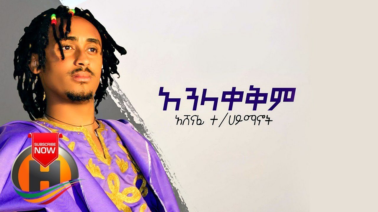 Ashenafi Teklehaimanot - Anelakekim | አንላቀቅም - New Ethiopian Music 2019 (Official Video)