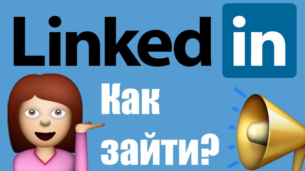 как знакомиться в linkedin