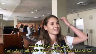 الشابة الأمريكية جيمي كليغ شاركت بمقال باللغة العربية في مسابقة (لغات كثيرة، عالم واحد)