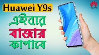 Huawei Y9s Specifications Review in Bangla | Huawei Y9s Price, Launch Date in Bangladesh & India