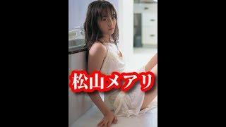 【松山メアリ】 1991年9月2日生 出身地:兵庫県 血液型:A型 身長:160c...