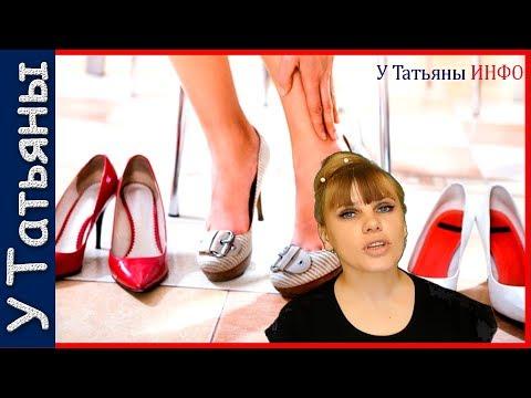 5 дельных СОВЕТОВ избавиться от УЗКОЙ ОБУВИ! Как растянуть обувь в домашних условиях.