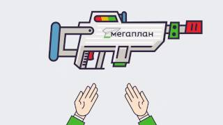 Мегаплан - оружие продаж!