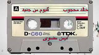 خالد محجوب _ ألبوم من جديد