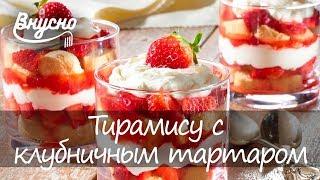 Быстрый десерт: тирамису с клубничным тартаром