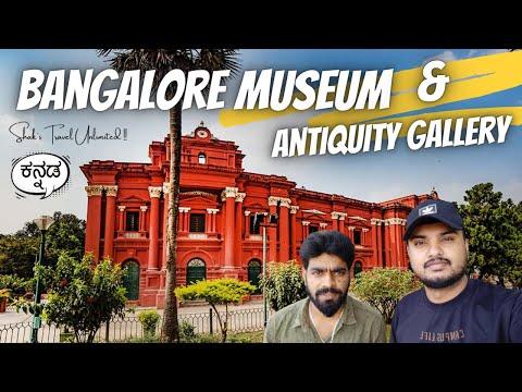 Bangalore Museum & Antiquity Gallery | ಬೆಂಗಳೂರು ಮ್ಯೂಸಿಯಂ | ಪ್ರಾಚೀನ ಗ್ಯಾಲರಿ