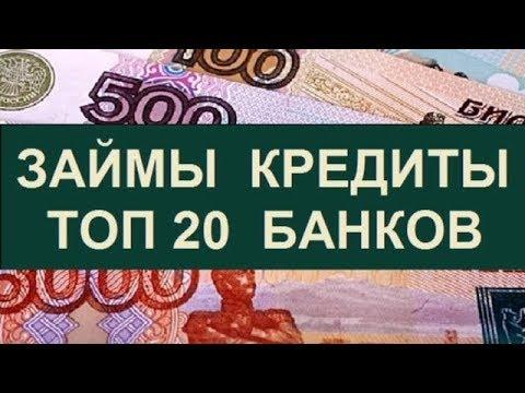 возьму деньги в долг свежие объявления россия без работы дают кредит телефоны