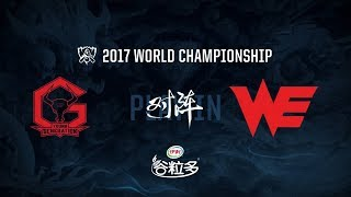 【2017全球總決賽】入圍賽 第六日 WE vs YG #1