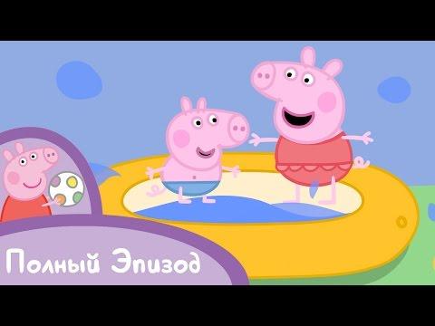 Свинка Пеппа - S01 E40 Очень Жаркий День (Серия целиком)