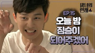 A Witch's Love-Ep15 : Ji-yeon's tough guy Dong-ha_Park Seo-jun, Uhm Jung-hwa