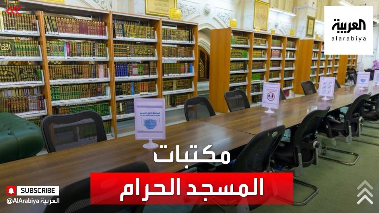 نشرة الرابعة | شاهد.. 43 مكتبة خاصة في المسجد الحرام  - نشر قبل 17 ساعة