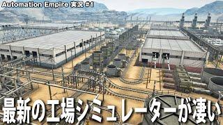 【Automation Empire】グラフィックや効果音が凄過ぎる最新の工場シミュレーターを先行プレイ【アフロマスク】 screenshot 2
