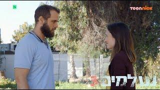 נעלמים 3 - אוריה ודניאלה נפגשים